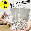 がっちり固まる 猫砂 10L×3袋送料無料 猫砂 ネコ砂 ねこ砂 ベントナイト 固まる しっかり 鉱物 猫 トイレ 砂 キャッ…