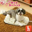【あす楽】 ペット用 ホットカーペット 角型 Lサイズ PHK-L ペットヒーター 犬 猫 ペット ホットマット ベッド 冬 お…