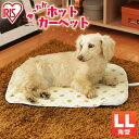 ペット用 ホットカーペット 角型 LLサイズ 2L PHK-LL ペットヒーター 犬 猫 ペット ホットカーペット ホットマット ベ…
