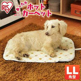 ペット用 ホットカーペット 角型 LLサイズ 2L PHK-LL ペットヒーター 犬 猫 ペット ホットカーペット ホットマット ベッド 冬 おしゃれ かわいい あったか グッズ ペットベッド 犬 猫 猫用 犬用 LL アイリスオーヤマ (hk20)