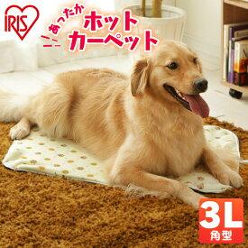 ペット用 ホットカーペット 3Lサイズ 角型 PHK-3L ペットヒーター 犬 猫 ペット ホットカーペット ホットマット ベッド 冬 おしゃれ かわいい あったか グッズ ベッド 猫用 犬用 ヒーター アイリスオーヤマ (hk20)