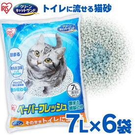 猫砂 紙 ペーパーフレッシュ 7L×6袋セット 猫砂 紙 固まる 流せる 消臭 軽量 再生パルプ ネコ砂 トイレ 猫トイレ ねこ砂 飛び散りにくい ペレットタイプ ネコ砂 PFC-7L アイリスオーヤマ