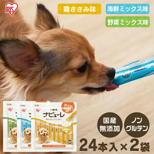 【2個セット】 犬 おやつ ピューレ ノングルテン いぬ用ナピューレ 鶏ささみ 野菜ミックス 海鮮ミックス 24本×2袋 アイリスオーヤマ