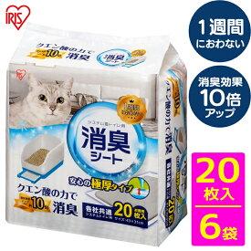 [最大450円OFFクーポン有] 【20枚×6個セット】1週間におわない 脱臭シート クエン酸入り送料無料 猫 トイレシート システム猫トイレ トイレシーツ TIH-20C アイリスオーヤマ