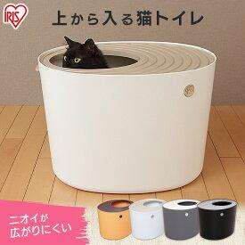 [最大450円OFFクーポン有] 猫 トイレ 上から猫トイレ PUNT-530上から入る 猫 トイレ 大型 カバー おしゃれ スコップ付き シンプル キャット トイレ 本体 ネコトイレ 上から入る猫トイレ アイリスオーヤマ ssCP