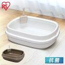 ネコのトイレ NE-550猫 トイレ 本体 大型 ゆったり 大きめ トレー ブラウン ホワイト アイリスオーヤマ Pet館 ペット…