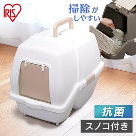 掃除のしやすい ネコトイレ猫 トイレ フード付き カバー すのこ ねこ フルカバー 本体 防止 砂落とし 脱臭剤付 簡単 SSN-530 アイリスオーヤマ