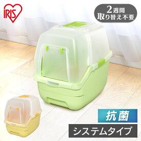 楽ちん猫トイレフード付きセットグリーンオレンジ猫キャットトイレ本体システムトイレ2週間取り替え不要RCT-530Fアイリスオーヤマ
