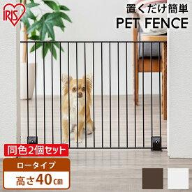 ペットフェンス 同色2個 セット (幅60cm×高さ40cm) P-SPF-64ペット 犬 小型 犬 フェンスゲート 脱走防止 犬 猫 赤ちゃん 子供 ベビーゲート 置くだけ ペットフェンス とおせんぼ アイリスオーヤマ [SS12×]