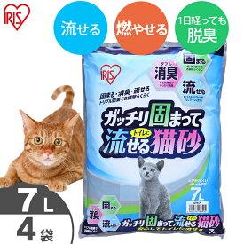 ガッチリ固まってトイレに流せる猫砂7L×4袋セット送料無料猫砂流せる固まる猫トイレベントナイト木燃やせる消臭ねこ砂ネコ砂木トイレまとめ買いGTN-7Lアイリスオーヤマ