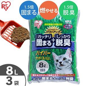 猫砂 消臭 ハイパーウッディフレッシュ 8L×3袋セット HWF-80 固まる 燃やせる 抗菌粒 まとめ買い ネコ砂 ねこ砂 猫の砂 トイレ キャット 猫 砂 ベントナイト 木 燃 固 脱臭 抗菌 アイリスオーヤ