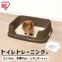 犬 トイレ トレー フチもれしにくい ペットトイレ 幅51cm TRT-500送料無料 犬 トイレ スノコ付き ペット しつけ トレ…