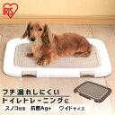 犬 トイレ おしゃれ トイレトレーニング ペットトレー 幅63.5cm FTT-635 送料無料 犬 犬用 ペット ペット用 スノコ付…