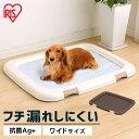 犬 トイレ トレー おしゃれ フチもれしにくい ペットトレー 幅63.5cm FMT-635 送料無料 犬 犬用 ペット ペット用 トイ…