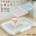 フチもれしにくいペットトレー FMT-485 (幅48.5cm) 犬 トイレ トイレ容器 トイレ本体 トレーニング トイレトレー フチ…