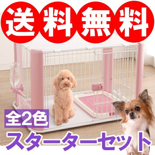 カラーサークル スターターセット CLS-960S 送料無料 小型犬 サークル 室内ハウス メッシュ屋根 ペットトレー 給水ボトル ペットディッシュ スライド扉 アイリスオーヤマ