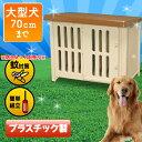 犬小屋 犬舎 ボブハウス 1200送料無料 プラスチック製 犬舎 ハウス ドッグハウス 犬用ハウス 中型犬 大型犬 アイリスオーヤマ Pet館 ペット館 楽天