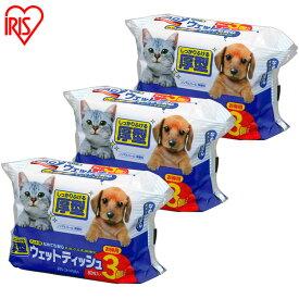 【3個セット】ペット用ウェットティッシュ 80枚入×3P PWT-3P ペット用 ウエットティッシュ ウェットティッシュ 厚手 消臭 14×20cm なめても安心 銀イオン ペット 犬 猫 イヌ ネコ いぬ ねこ アイリスオーヤマ