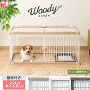 【屋根付き】 犬 ゲージ 木製風 犬 ケージ 屋根付き 幅120×奥行66.5 PWSR-1260L 送料無料 犬 ケージ トイレ 別 ペッ…