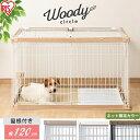 【屋根付き】 犬 ゲージ 木製風 犬 ケージ 屋根付き 幅120×奥行80 PWSR-1280 送料無料 犬 ケージ トイレ 別 ペットサ…