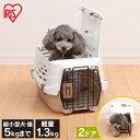 ペットキャリー 2ドア Sサイズ UPC-490送料無料 ペット キャリー 犬 猫 キャリー コンテナ クレート ハードキャリー …