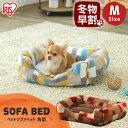 ペット ベッド 冬 犬 猫 角型 洗える ふわふわ ペットソファベッド角型Mサイズ PSKL-530 グレー ブラウン ペットソフ…