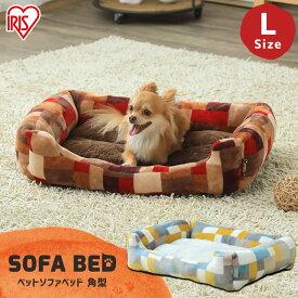 ペット ベッド 冬 犬 大型 角型 洗える あったか ペットソファベッド角型Lサイズ PSKL-650 グレー ブラウン ペットソファベッド角型 犬 イヌ いぬ ドッグ 猫 ネコ ねこ キャット 模様 かわいい 暖か アイリスオーヤマ