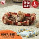 ペット ベッド 冬 犬 大型 角型 洗える あったか ペットソファベッド角型Lサイズ PSKL-650 グレー ブラウン ペットソ…