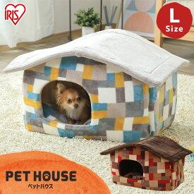 ペット ベッド 冬 犬 あったか 猫 洗える ふわふわ ペットハウスLサイズ PHL-720 ペットハウス 犬 イヌ いぬ ドッグ 猫 ネコ ねこ キャット 模様 かわいい ぺっとはうす アイリスオーヤマ