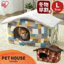 ペット ベッド 冬 犬 あったか 猫 洗える ふわふわ ペットハウスLサイズ PHL-720 ペットハウス 犬 イヌ いぬ ドッグ …