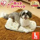 ペット用 ホットカーペット 角型 Lサイズ PHK-L ペットヒーター 犬 猫 ペット ホットマット ベッド 冬 おしゃれ かわ…