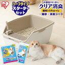 猫 トイレ ハーフカバー お部屋のにおいクリア消臭 猫用システムトイレハーフ ONCH-530 猫 猫用 猫トイレ トイレ セッ…