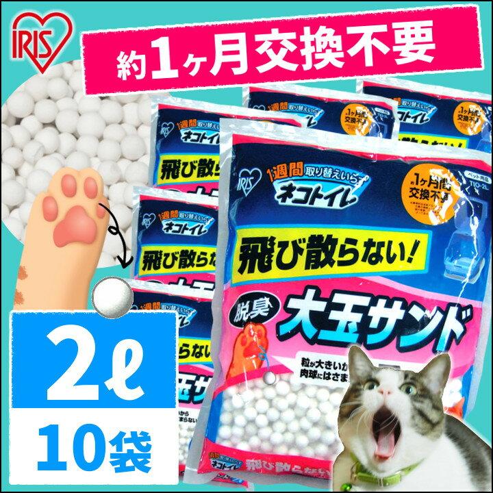 1週間取り替えいらずネコトイレ 大玉脱臭サンド 2L×10袋送料無料 猫砂 シリカゲル ネコ砂 ねこ砂 セット まとめ買 キャット システムトイレ TIA-2L アイリスオーヤマ デオトイレ にゃんとも清潔トイレにも使える