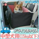 車用ペットキャリー ドライブボックス PDW-60犬 猫 キャリーバッグ バック ケース 犬キャリーバッグ アイリスオーヤマ…