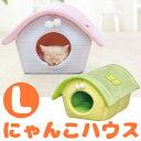 ≪数量限定!在庫処分≫にゃんこハウス LP-NHS590 猫 ネコ ねこ キャット ベッド ピンク ライトグリーン アイリスオー…