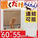 ペットフェンス P-SPF-66 (幅60cm×高さ55cm) ドッグフェンス ゲート 柵 間仕切り 仕切り ガード 自立型 ジョイント付き シンプル おしゃれ 犬 猫 赤ちゃん ブラウン ホワイト