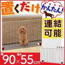 [6時間限定ポイント10倍!6/25 20時〜] 置くだけ簡単! ペットフェンス P-SPF-96 (幅90cm×高さ55cm) 犬 ペット 小型犬 フェンス ケージ しつけ ドッグフェンス ゲート 柵 間仕切り 仕切り ガード シンプル おしゃれ 犬 猫 赤ちゃん アイリスオーヤマ