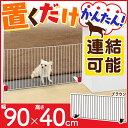 ペットフェンス P-SPF-94 (幅90cm×高さ40cm) ドッグフェンス ゲート 柵 間仕切り 仕切り ガード 自立型 ジョイント付き シンプル おしゃれ 犬 猫 赤ちゃん ブラウン ホワイト