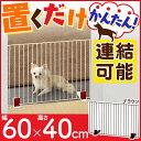 ペットフェンス P-SPF-64 (幅60cm×高さ40cm) ドッグフェンス ゲート 柵 間仕切り 仕切り ガード 自立型 ジョイント付き シンプル おしゃれ 犬 猫 赤ちゃん ブラウン ホワイト