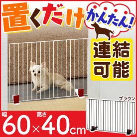 置くだけ簡単! ペットフェンス P-SPF-64 (幅60cm×高さ40cm) 犬 ケージ フェンス しつけ ドッグフェンス ゲート 柵 間仕切り 仕切り ガード 自立型 ジョイント付き シンプル おしゃれ 犬 猫 赤ちゃん アイリスオーヤマ