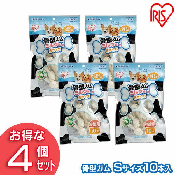 骨型ガム(ミルク味 S10本入) P-MG-10S (4個セット) アイリスオーヤマ【犬用 ドッグフード ガム 骨 犬のおやつ】 Pet館 ペット館 楽天