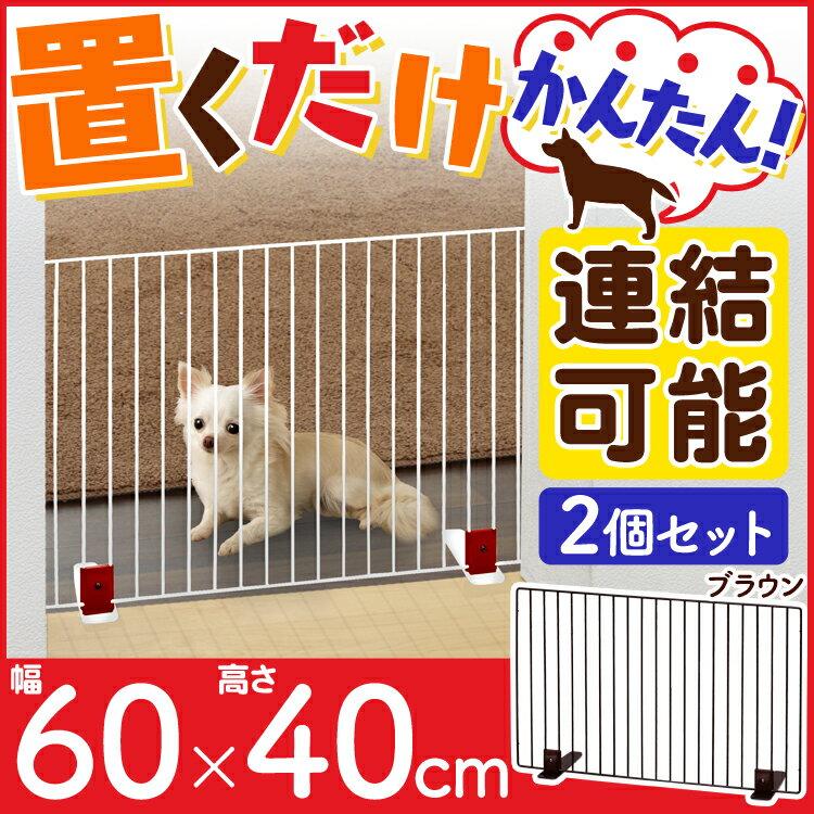 ペットフェンス 同色2個セット (幅60cm×高さ40cm) P-SPF-64送料無料 ペット 犬 小型犬 フェンス ゲート 脱走防止 犬 猫 赤ちゃん 子供 ベビーゲート 置くだけ ペットフェンス とおせんぼ アイリスオーヤマ [cpir]