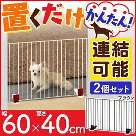 【あす楽対象】ペットフェンス 同色2個セット (幅60cm×高さ40cm) P-SPF-64送料無料 ペット 犬 小型犬 フェンス ゲート 脱走防止 犬 猫 赤ちゃん 子供 ベビーゲート 置くだけ ペットフェンス とおせんぼ アイリスオーヤマ