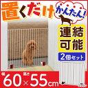 ペットフェンス 同色2個セット (幅60cm×高さ55cm) P-SPF-66ペット ゲート 犬 猫 赤ちゃん 子供 ベビーゲート 置くだけ ペットフェンス と...