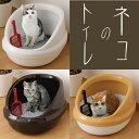 ネコのトイレハーフカバー しろ・くろ・三毛P-NE-500-H 猫 トイレ 本体 シンプル おしゃれ キャット ネコ ねこ 白 黒 …