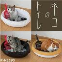 ネコのトイレ390 しろ・くろ・三毛P-NE390 猫 トイレ 本体 トレー 丸型 円型 シンプル おしゃれ キャット ネコ ねこ …