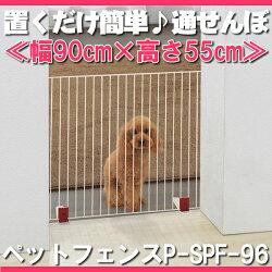 ペットフェンスP-SPF-96(幅90cm×高さ55cm)ドッグフェンスゲート柵間仕切り仕切りガード自立型ジョイント付きシンプルおしゃれ犬猫赤ちゃんブラウンホワイトアイリスオーヤマ
