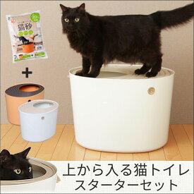 上から猫トイレ PUNT530 + 専用砂7L UNS-7L猫 トイレ ネコトイレ 上から入る猫トイレ 猫砂 猫すな トイレ砂 セット アイリスオーヤマ Pet館 ペット館 楽天