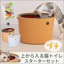 【最大350円OFFクーポン有】 上から猫トイレプチ PUNT430 + 専用砂5L UNS-5L猫 トイレ ネコトイレ 上から入る猫トイレ…
