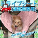 ペット用ドライブシート 後部座席用 ブラウン ピンク犬 ドッグ 汚れ防止 防水加工 座席 ドライブ 車用 移動 カー用品 …